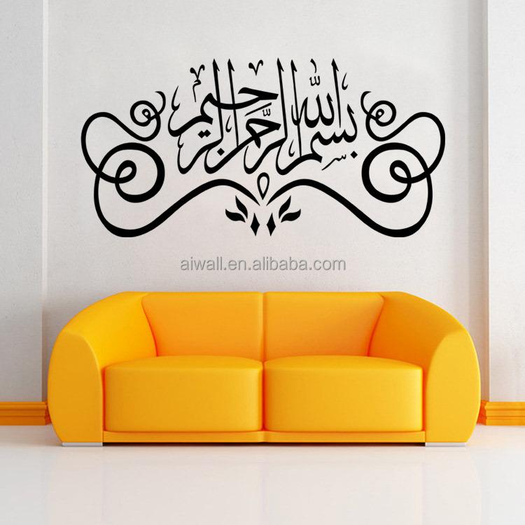 9327 islamitische muursticker arabisch vinyl decal moslim for Cadre photo mural design