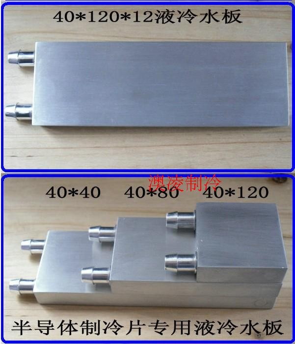 Smartbes~Smart bes 80*250*15mm Aluminum Water Cooling Block Long-size Water Cooler Radiator