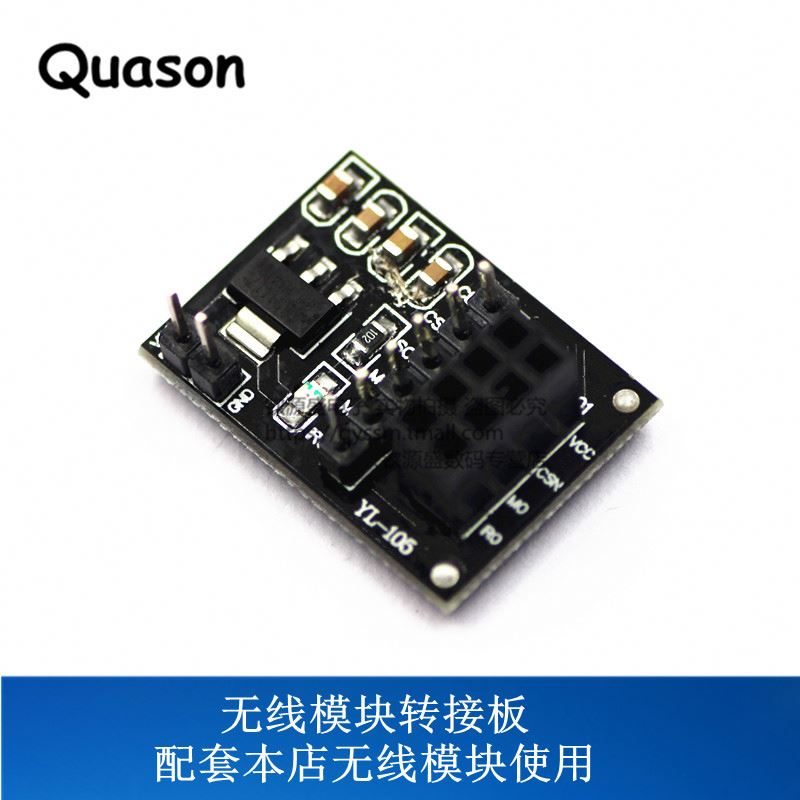 Wireless module adapter plate 3.3 V necessary supporting 24 l01 wireless module USES intelligent robot car--QYS3 IC Component