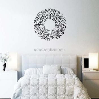 Muslim Stiker Dinding Bulat Hitam Diri Perekat Wallpaper Untuk Ruang Tamu Dinding Mural Stiker Kaligrafi Arab Dekorasi Rumah Fresco Buy Dapat