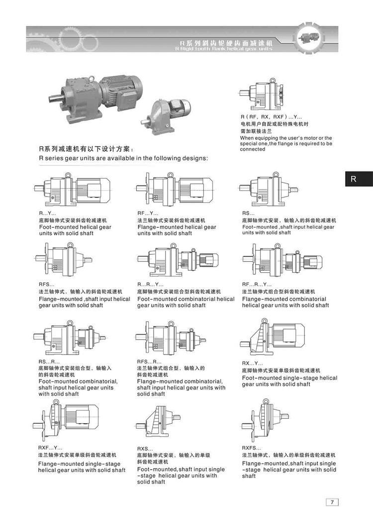 R design structure