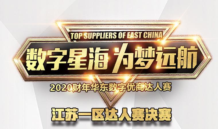 2019年华东数字优商达人赛-江苏一区达人赛决赛