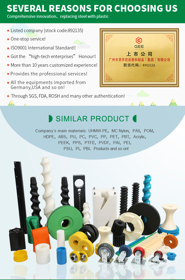 CNC machining custom uhmwpe profiled parts