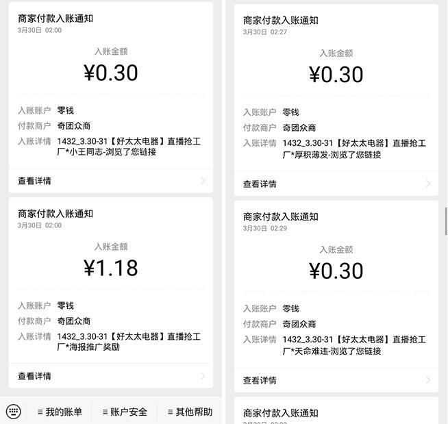 奇团网:新的微信邀请浏览秒到现金。插图