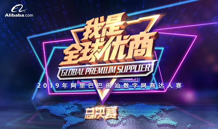 【2019闽汕大区达人赛总决赛】我是全球优商