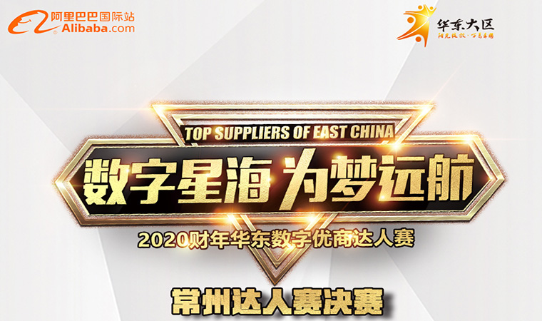 2019华东数字优商达人赛--常州达人赛决赛