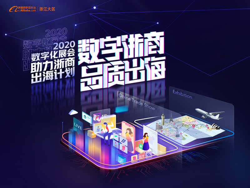 数字浙商  品质出海--2020数字化展会助力浙商出海计划