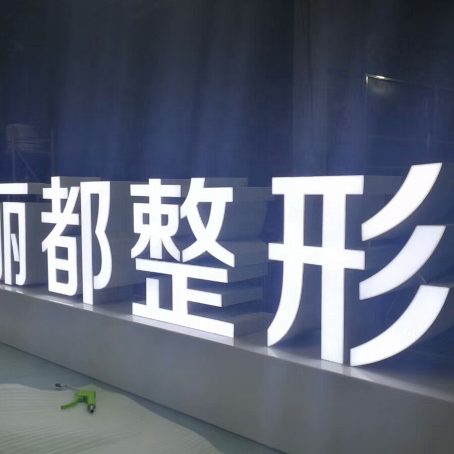advertising solution lobby signage restaurant channel letter signs stainless steel made frame LED Letter Lights