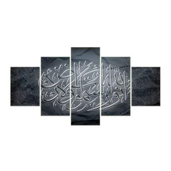 Islamic Calligraphy Tableaux decoration wall art Canvas prints Painting Pictures Art work 5 Piece Framed
