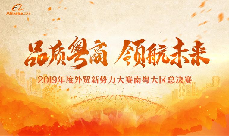 2019年度外贸新势力大赛南粤大区总决赛