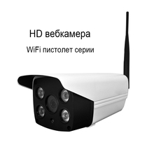 Smart Phone Control Überwachung Outdoor Wireless 1080P WiFi Kamera