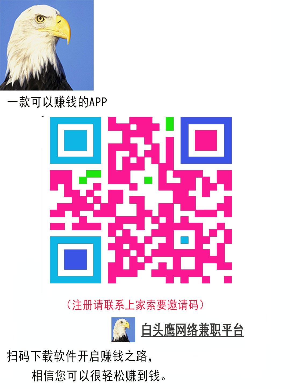 白头鹰app:注册送1元,2元就可提现,做快手、小红书任务赚钱。插图1