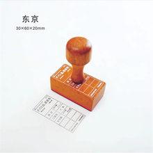 Ретро-билеты, деревянные резиновые штампы для самодельного скрапбукинга, фотоальбома, карт, наборов мусорных журналов(Китай)
