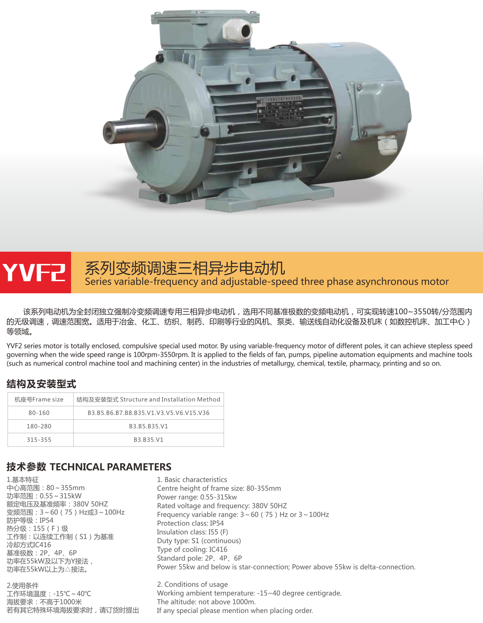 YVF2 Variable-Frequency and Adjustable-Speed Three Phase Asynchronous Motor