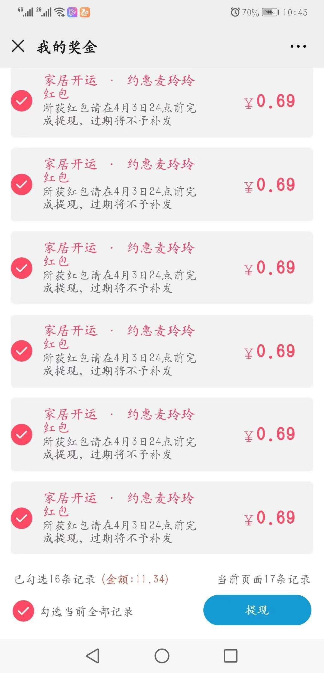 索菲亚:邀请微信用户扫码可获得随机现金。插图3