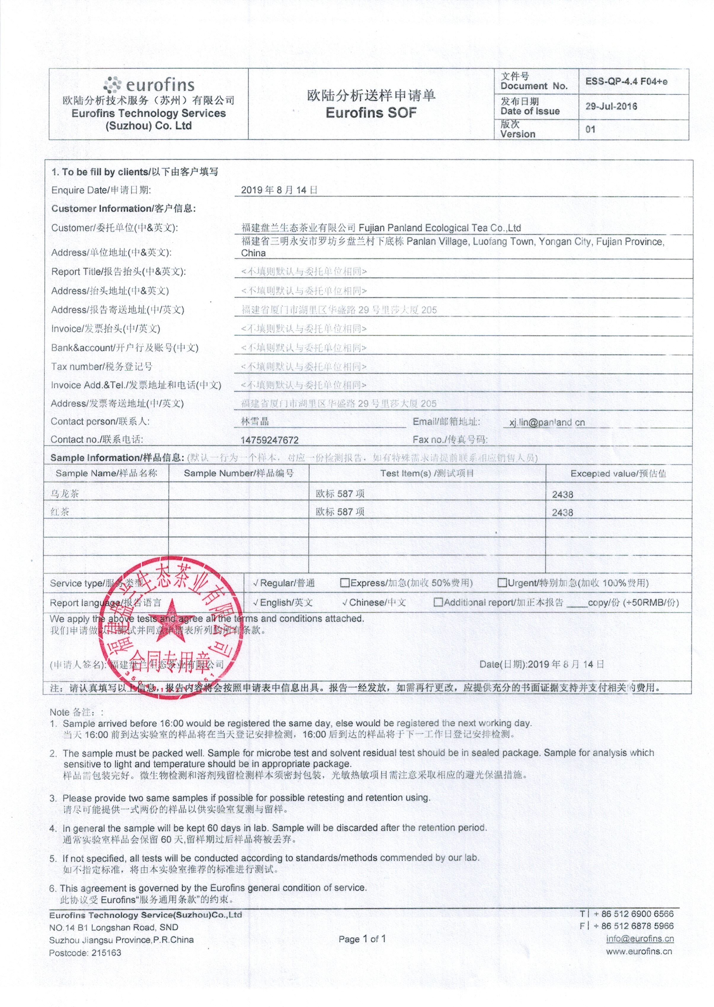 China Manufacturer Premium Oolong Tea Extract - 4uTea | 4uTea.com