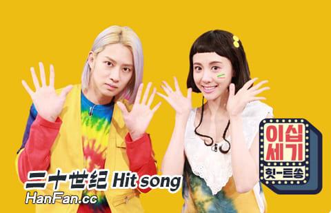 二十世纪Hit Song