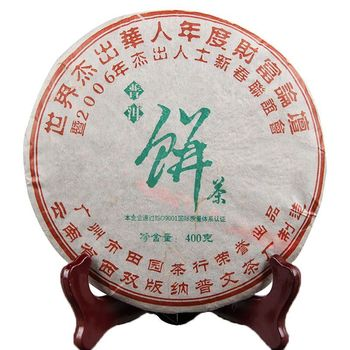 2006 Old Puer Tea cake 400g Shengcha Raw Puer
