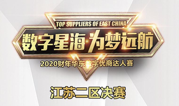 2019年华东数字优商达人赛-江苏二区达人赛决赛