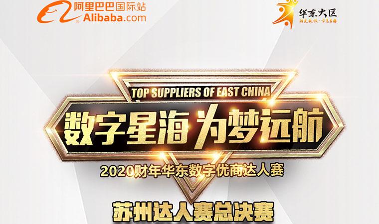 2019年华东数字优商达人赛-苏州达人赛决赛
