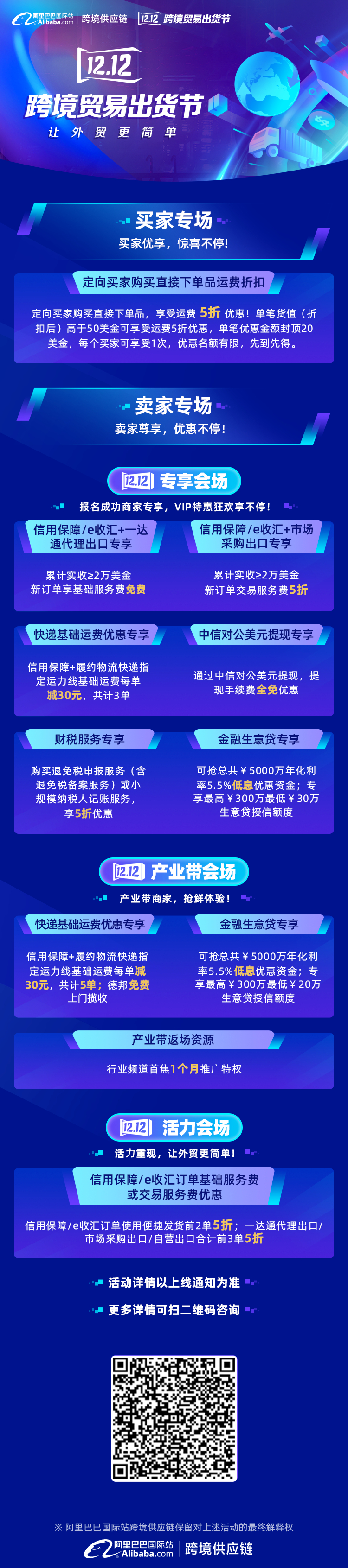 杭州炫豆網絡科技|12.12跨境貿易出貨...