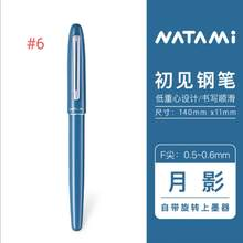 1 шт. японские перьевые ручки NATAMI, высококачественные перьевые ручки с капюшоном для первого взгляда, канцелярские принадлежности для офиса...(Китай)