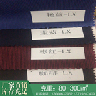 Lixin cloth coated bedding cloth coated cloth stitched woven non-woven fabric stitched polyester fabric