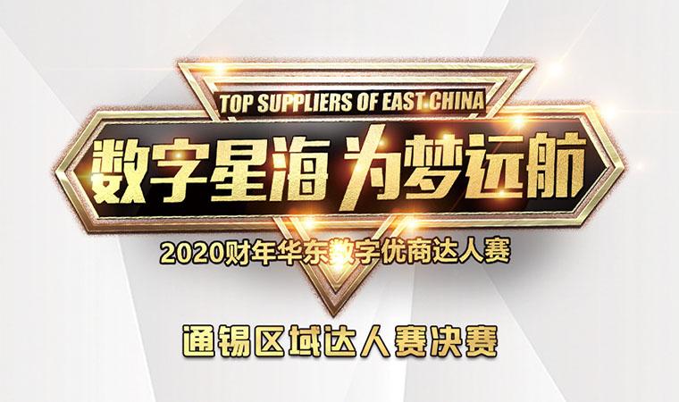2019年华东数字优商达人赛-通锡达人赛决赛