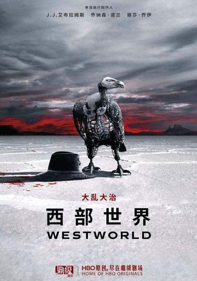 西部世界 第二季