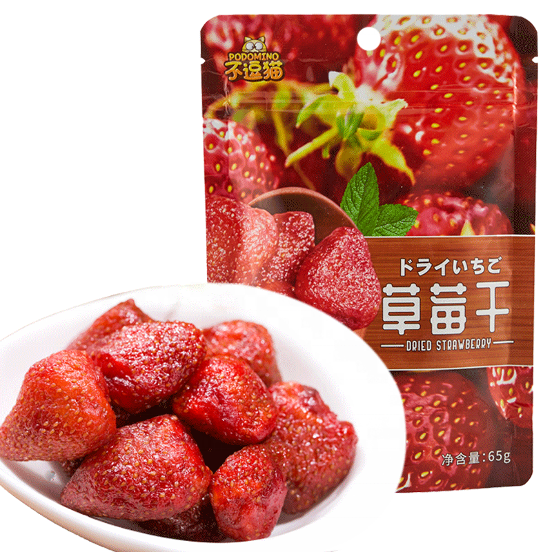 chinese 100% Natural dry fruit Dried <strong>Strawberry</strong> for sale,65gram per pack,30 bags peri carton