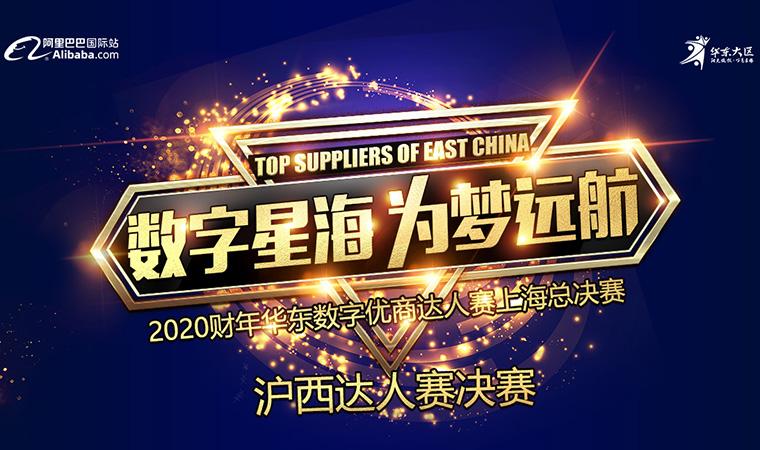 2019华东数字优商达人赛-沪西达人赛半决赛