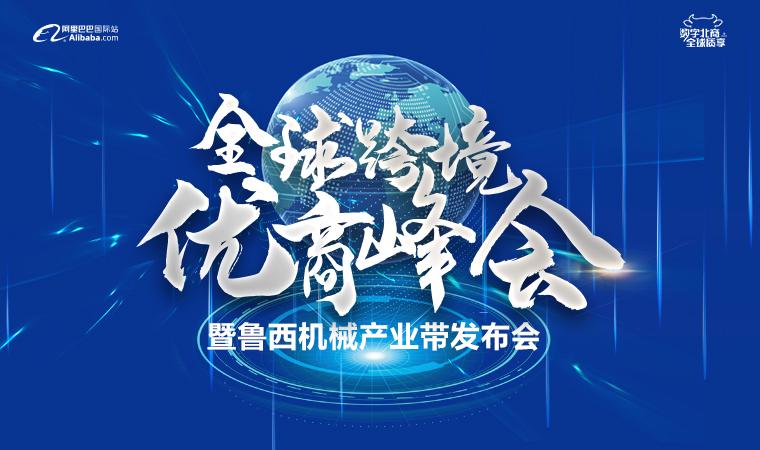全球跨境优商峰会暨鲁西机械产业带发布会