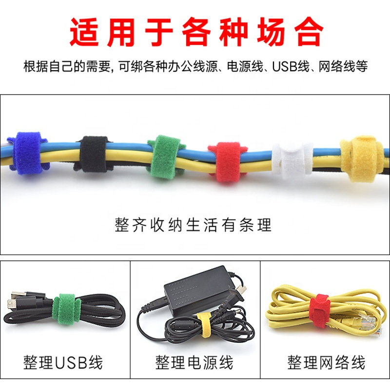 Ultra-thin self gripping multi usage sticky colorful wire strap back to back cable tie