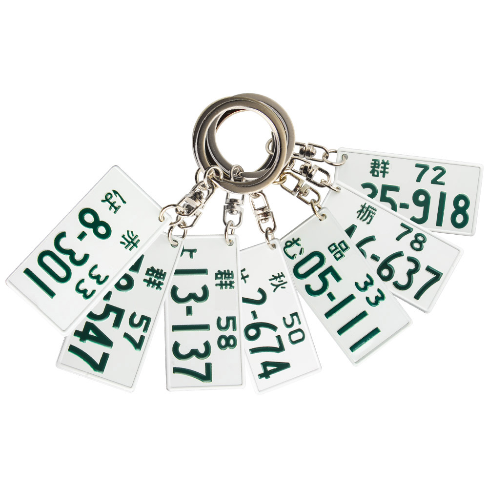Japanese License Car Number Plate Keychain