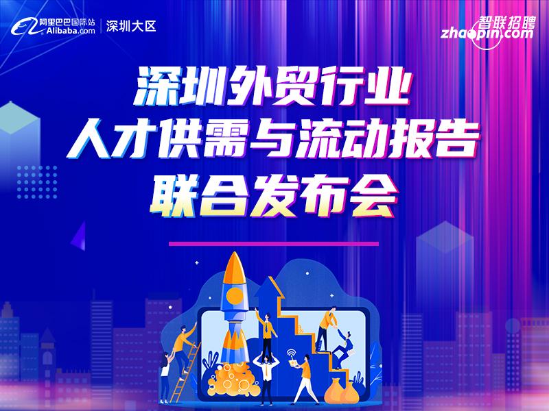 深圳外贸行业人才供需与流动报告联合发布会