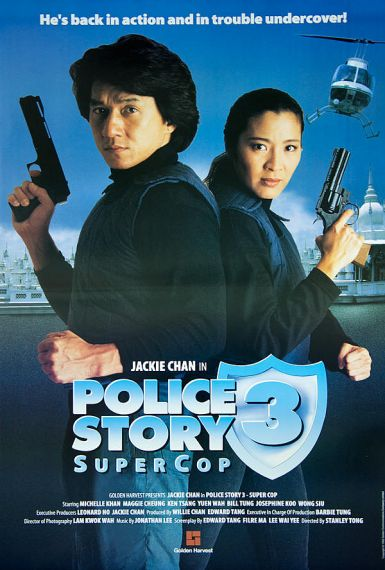 警察故事3:超级警察