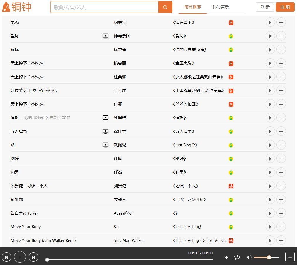 铜钟 – 一站式音乐搜索聚合QQ、网易、虾米三家平台的音乐