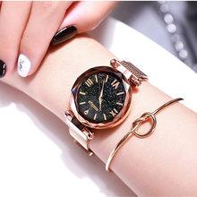 Роскошные женские часы, магнитные, звездное небо, женские часы, кварцевые наручные часы, модные женские часы, браслет, Прямая поставка(Китай)