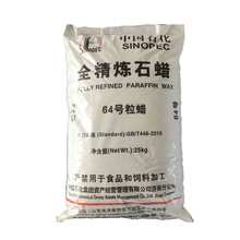 Fushun petrochemical kunlun wax paraffin wax price wholesale