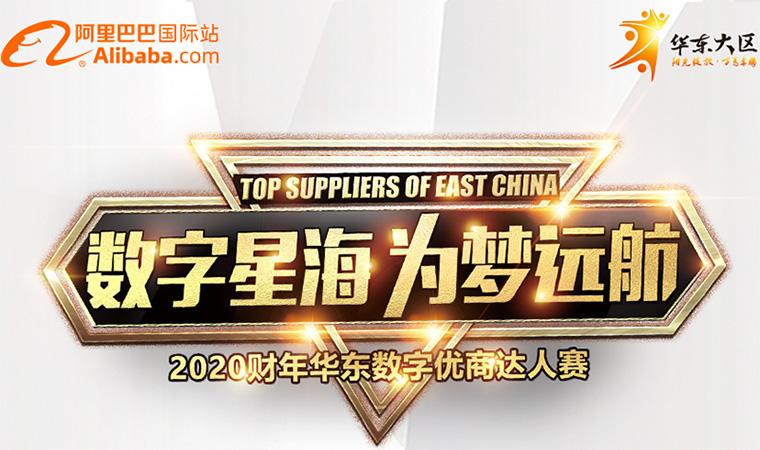2019华东数字优商达人赛-沪东达人赛决赛