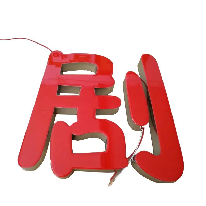 نحن خبراء لافتة حروف محفورة المعدنية الخلفية رسائل الفولاذ الصلب هالو مضاءة خطابات