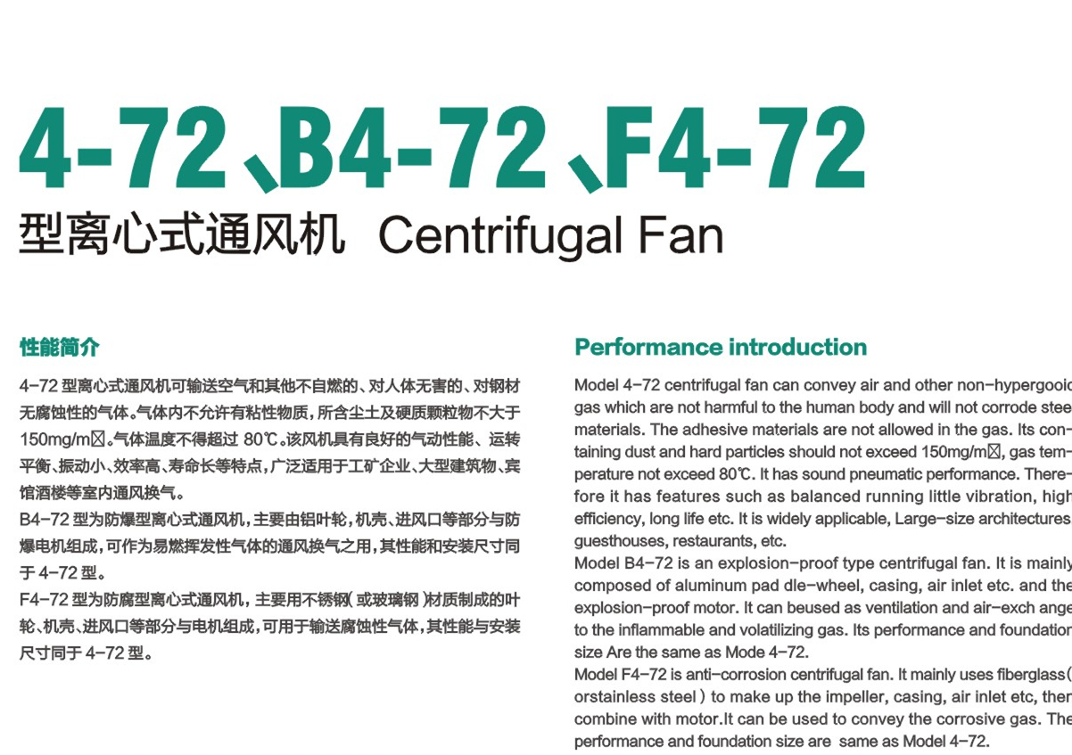 4-72/B4-72/F4-72 centrifugal fan anti-corrosion centrifugal fan explosion-proof type centrifugal fan