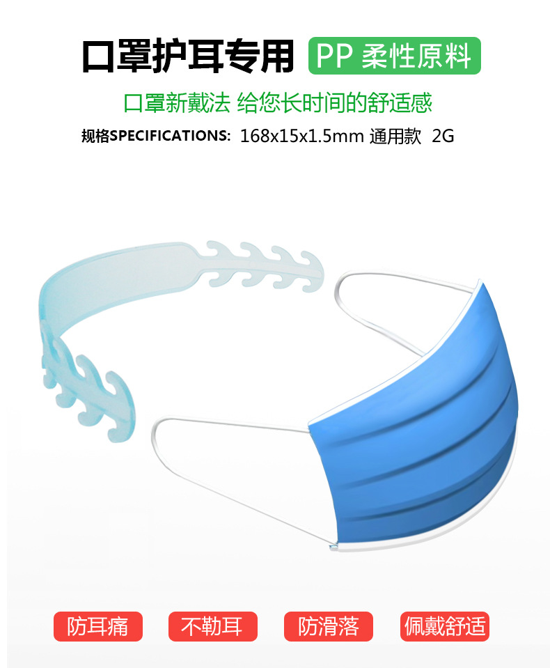 Hot Sale PP Material ear accessories extender hook Reusable for Adjusting the Ear Rope Pain for face hook