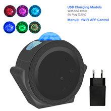 Проектор с Wi-Fi, цветной проектор Galaxy, звездное небо, ночник, USB, голосовое управление, проигрыватель, детский Романтический проектор звездног...(Китай)