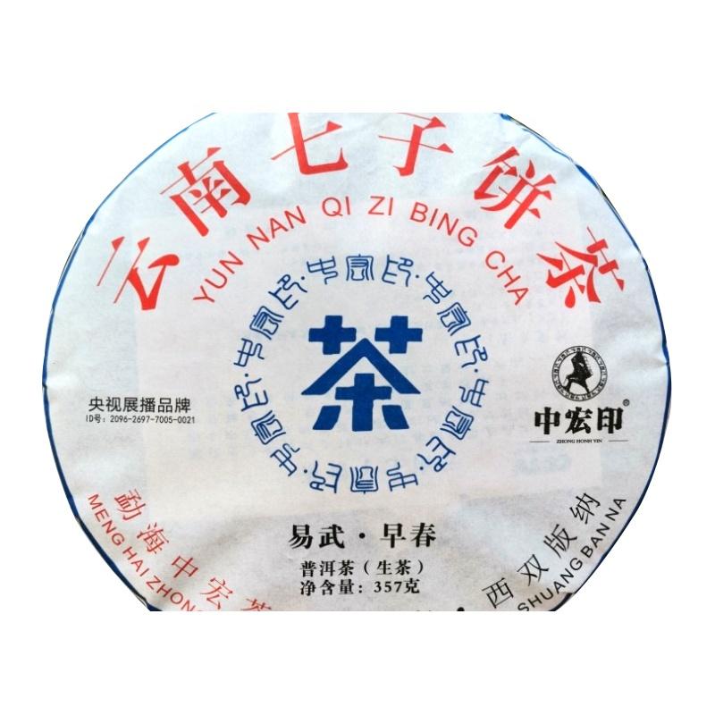 First Spring Tea in 2020 Pu'er Tea Raw Tea Qizi Cake Yiwu Ancient Tree Raw Cake - 4uTea | 4uTea.com