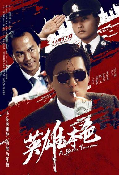 1986动作犯罪《英雄本色》BD720P.国粤双语.高清中字
