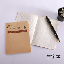 Китайская детская учебная рабочая тетрадь Китайский Персонаж написание математическая Таблица формат тетрадь английский письмо обратно в...(Китай)