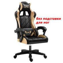 Профессиональный компьютерный стул LOL интернет кафе спортивный гоночный стул WCG игровой стул офисный стул(Китай)