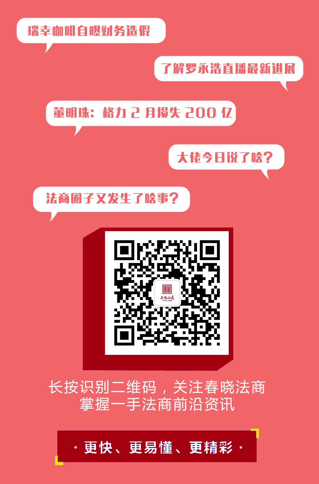 商业 | 春晓资讯 5.25