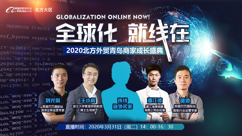 【全球化 就线在】2020北方外贸青岛商家成长盛典
